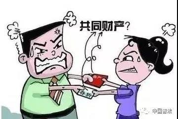 离婚后住房公积金归谁? 是个人财产还是夫妻共同财产