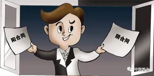 """这些""""阴阳合同""""逃税的典型案例,你可能会遇到!看看法院怎么判?"""