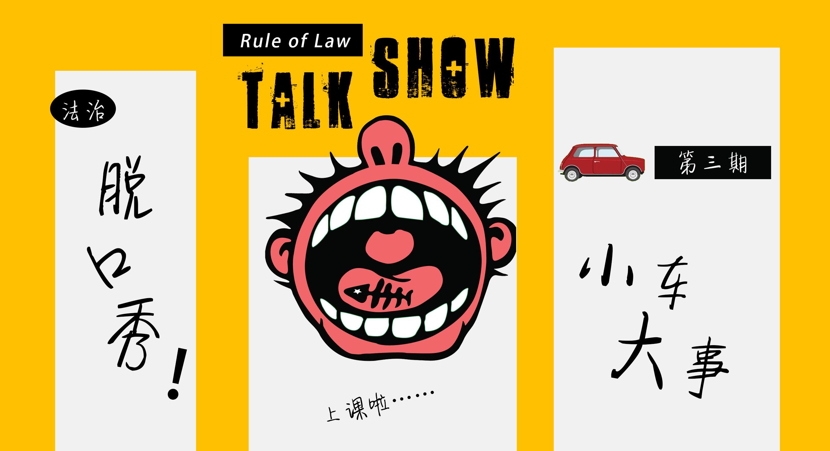 【法治TalkShow】车停在小区停车场被盗了,这可如何是好?