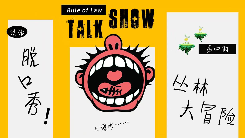 【法治TalkShow】路边的野花,你可不要随意采!