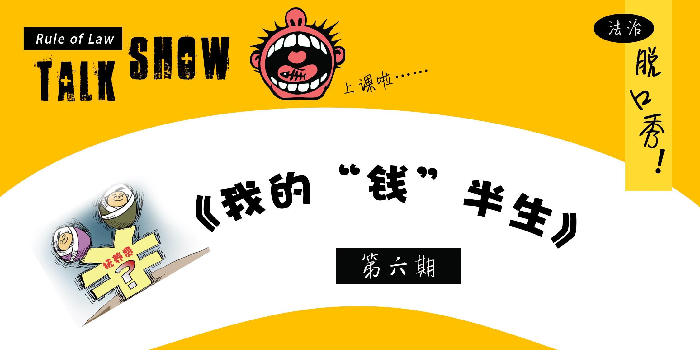"""【法治TalkShow】我的""""钱""""半生"""