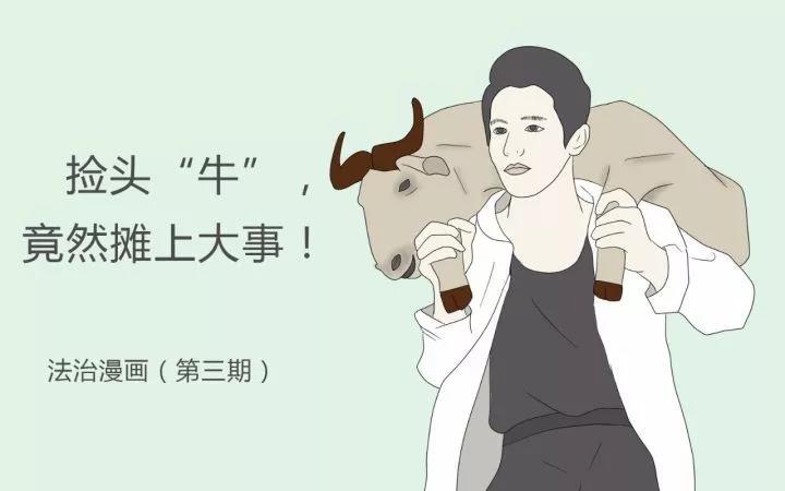 【法治漫画】路边的牛,你千万不要乱捡!