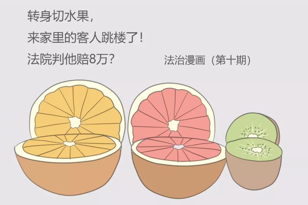 【法治漫画】转身切水果,来家里的客人跳楼了!法院判他赔8万?