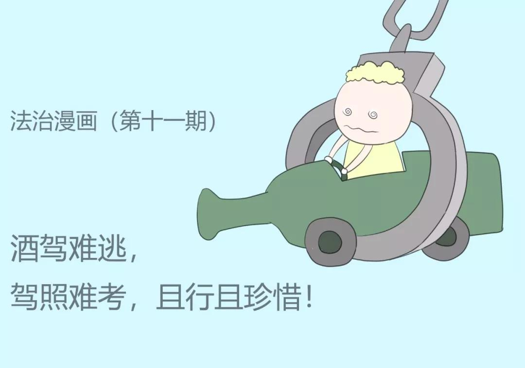 【法治漫画】酒驾难逃,驾照难考,且行且珍惜!