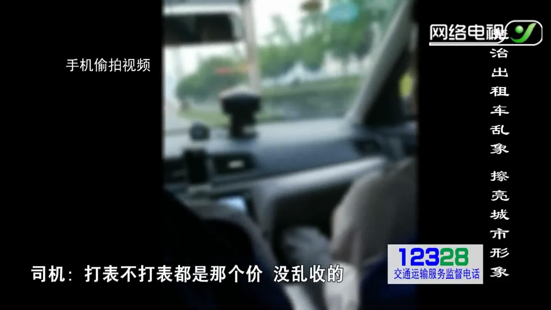 【法治方圆】整治出租车乱象 擦亮城市形象