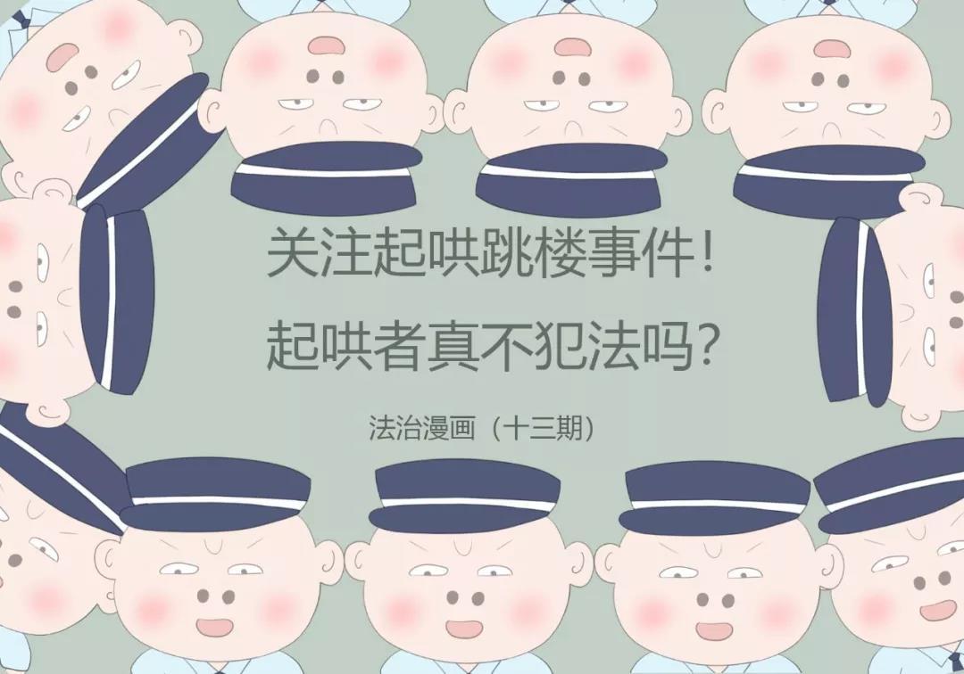 【法治漫画】关注起哄跳楼事件!起哄者真不犯法吗?