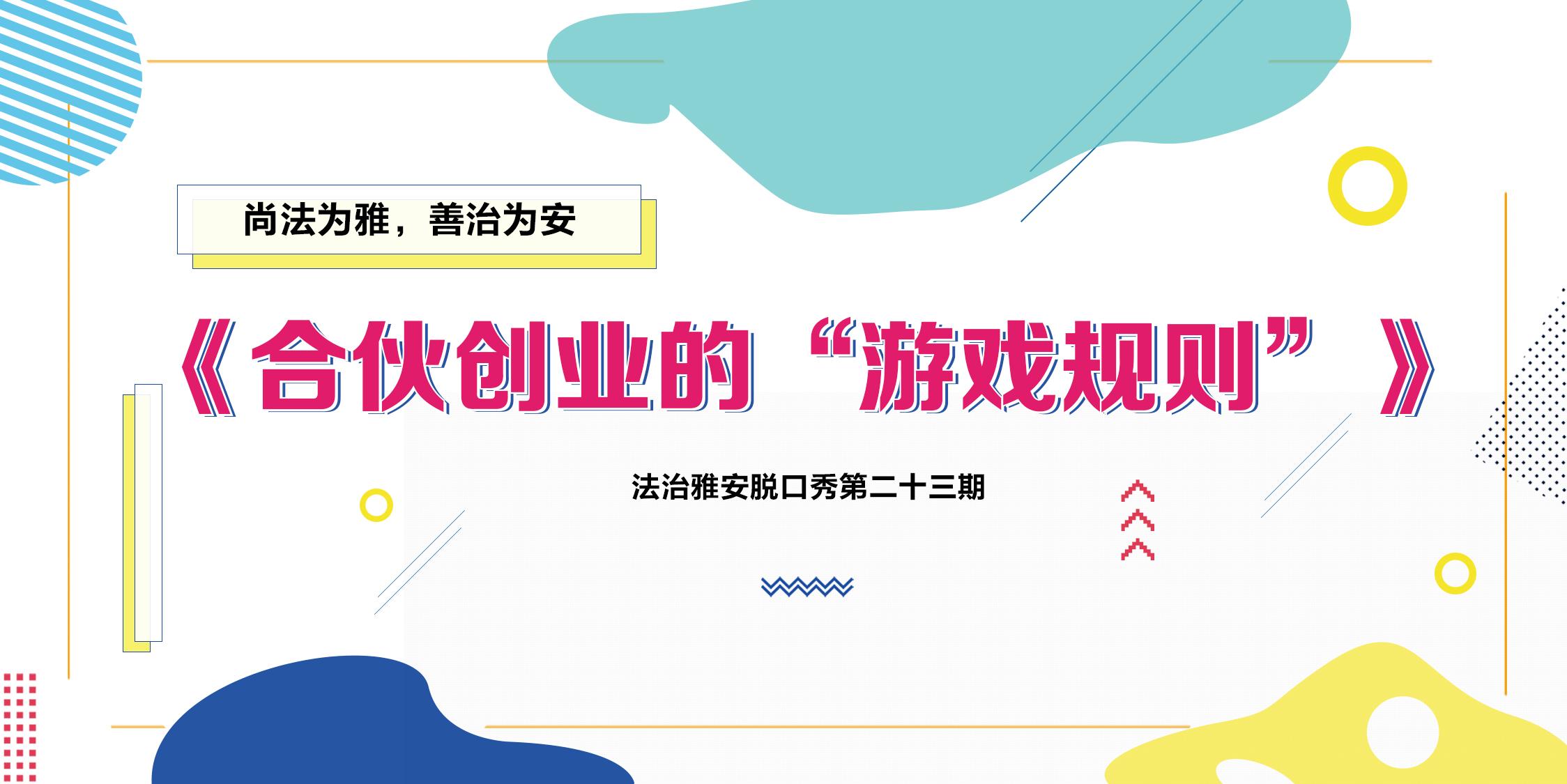 """【法治TalkShow】合伙创业的""""游戏规则"""""""
