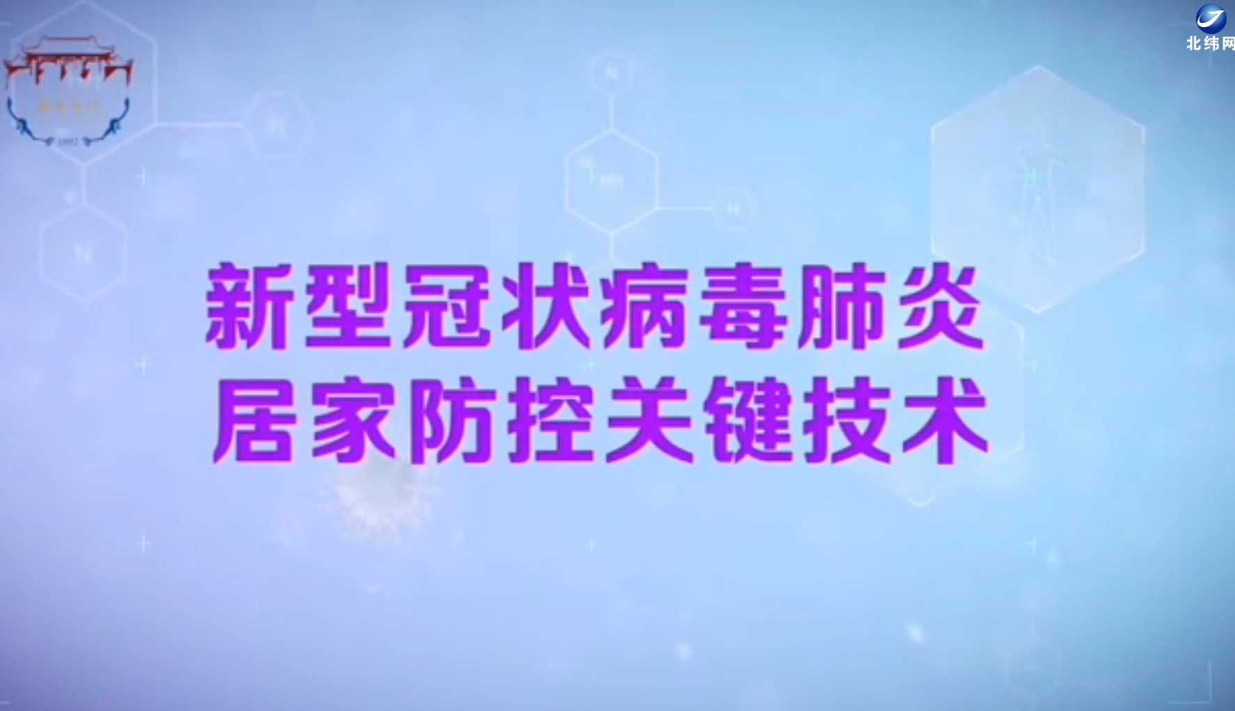 新型冠状病毒肺炎居家防控关键技术