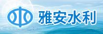 雅(ya)安水(shui)利