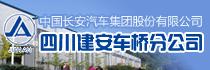 四川建安工业有限责任公司