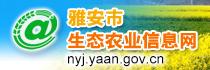 雅安市生态农业信息网