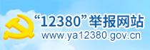 12380舉報網站