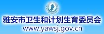 雅安市卫生和计划生育委员会