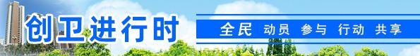 國家衛(wei)生城(cheng)市創(chuang)建