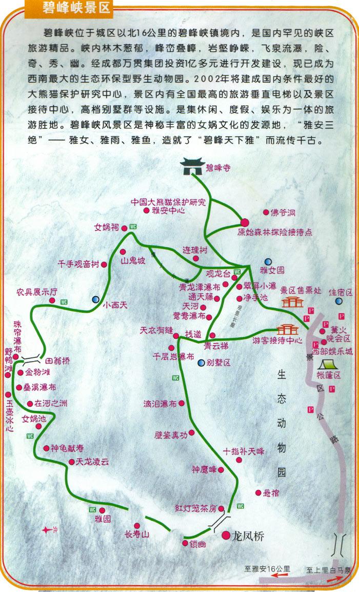 碧峰峡景区地图-旅游频道-雅安北纬网