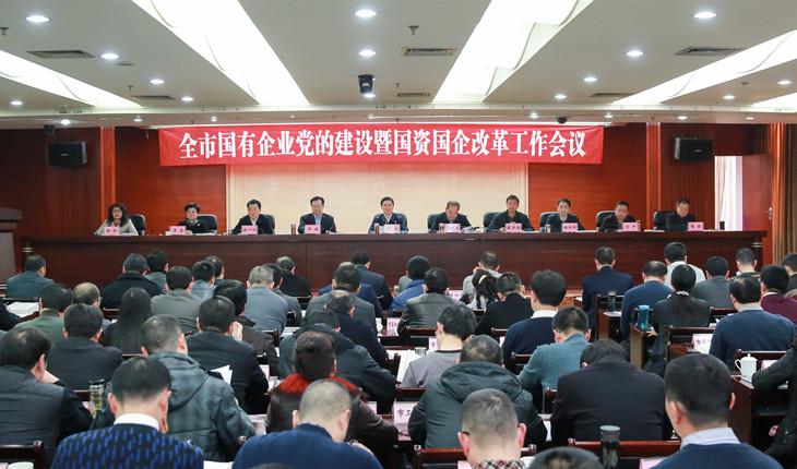 全市国有企业党的建设暨国资国企改革工作会议召开