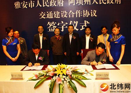 10日,雅安,阿坝交通建设合作协议签字仪式在蓉举行,并现场签订了雅安