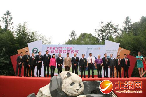 市长陈越良代表雅安赠送新加坡野生动物保育集团主席