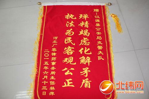 来自河北律师的锦旗