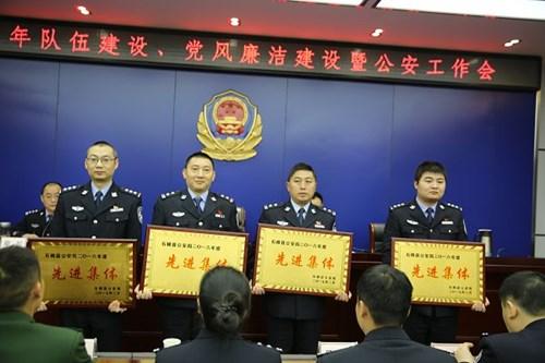 石棉县公安局召开2017年队伍建设,党风廉洁建设暨公安