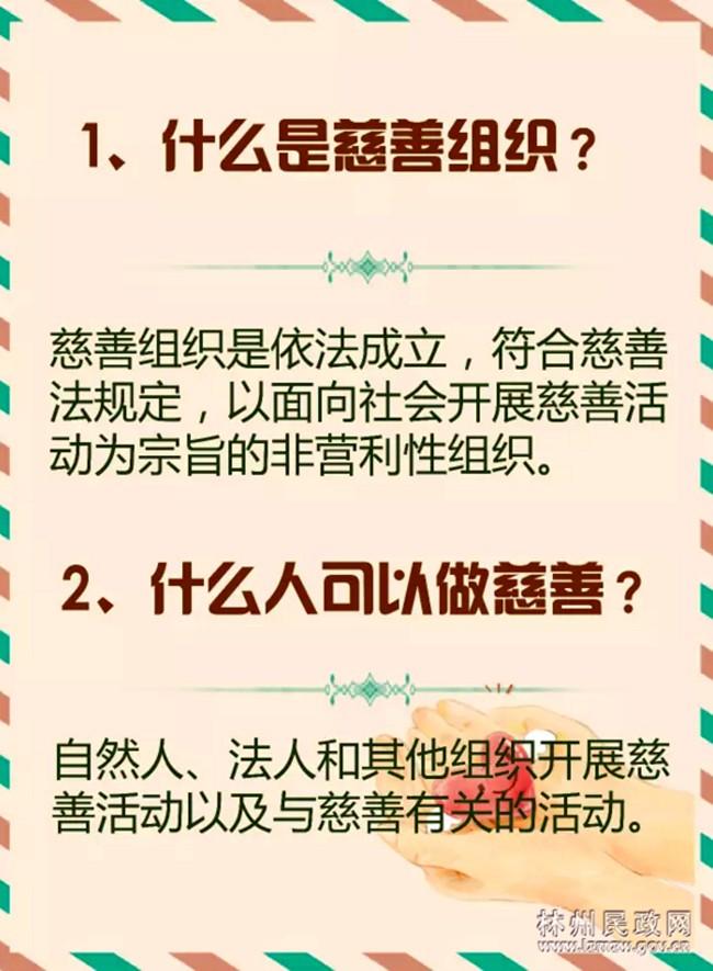 《中华人民共和国慈善法》解读