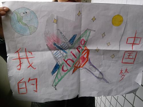 孩子们简笔画——我的中国梦-说说我的中国梦 感恩奋进迎新春 天全县