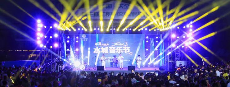 天全县第三届二郎山文创旅游节之水城音乐节震撼来袭